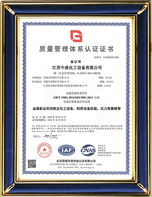 ISO9001国际质量认证(中文)