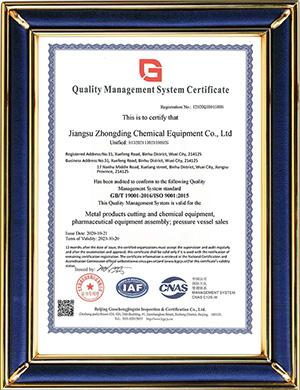 ISO9001国际质量认证(英文)