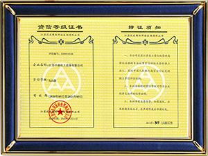 银行资信等级证书