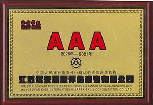 远东AAA等级证书