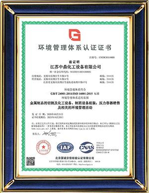 ISO14001国际环境认证(中文)