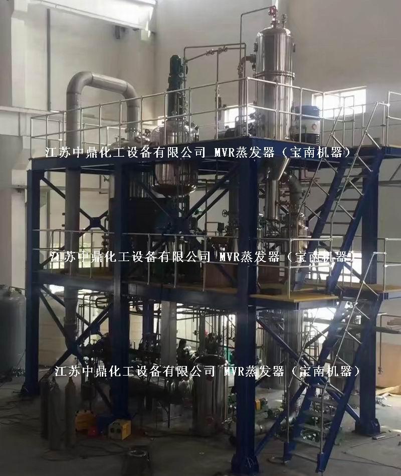 无锡宝南机器制造有限公司 MVR蒸发器