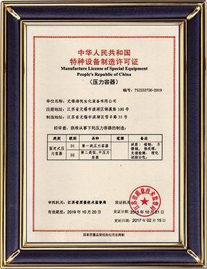 销售的压力容器制造厂的制造许可证