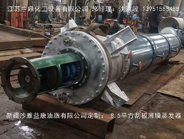 新疆沙雅益康油脂有限公司定制的:8.5㎡刮板蒸发器