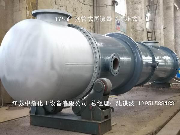群座式再沸器 塔器再沸器