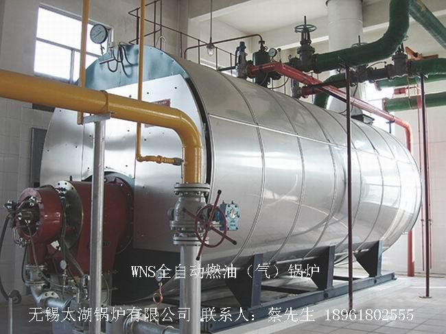 WNS全自动燃油(气)锅炉