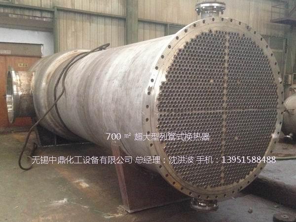 700㎡列管式换热器(大型冷凝器)