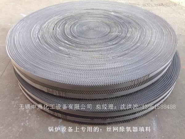 丝网除氧器液汽网填料