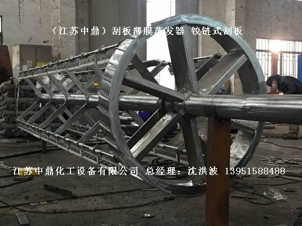 铰链刮板式薄膜蒸发器 铰链式刮板薄膜蒸发器